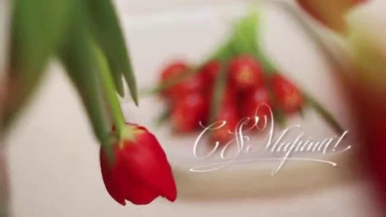 Олег королев поздравления с 8 марта