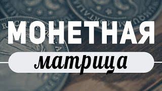 Фокус с монетой :: Матрица :: Обучение
