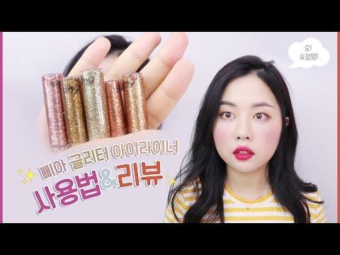 우정템♡ 삐아 글리터 아이라이너 사용법 + 리뷰   WOORIN