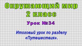 Окружающий мир 2 класс (Урок№34 - Итоговый урок по разделу «Путешествия».)