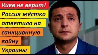 В Киеве не поверили в CAHKЦИИ P0CСИИ, а нефть уже кончилась - НОВОСТИ УКРАИНЫ / Видео