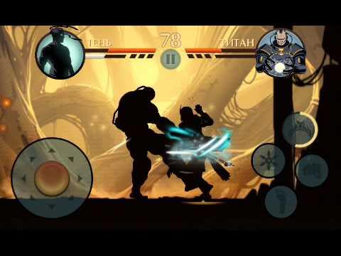 Видео бой с тенью 2 прохождение - 068