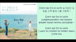 The Best Luck Lyrics [ It's Okay, That's Love OST ] By Chen (EXO-M)