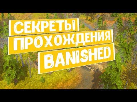 Как не умереть с голоду в Banished? - доводим поселение до стабильного уровня.