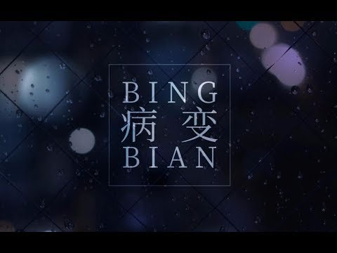 【蕭憶情】BING BIAN 病變