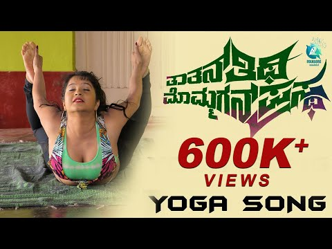 Thatana Thiti Mommagana Prastha - Hot Yoga Song | Video Full Song | Subha Punja, Loki