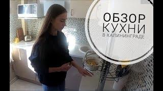 Кухонный гарнитур в Калининграде! Обзор! Мебель на заказ.