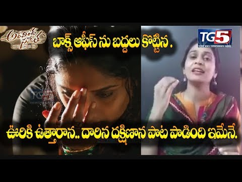 Uriki Utharana Dariki Dakshinana Singer Mohana Bhogaraju | Aravinda Sametha Climax Song | Tg5 News