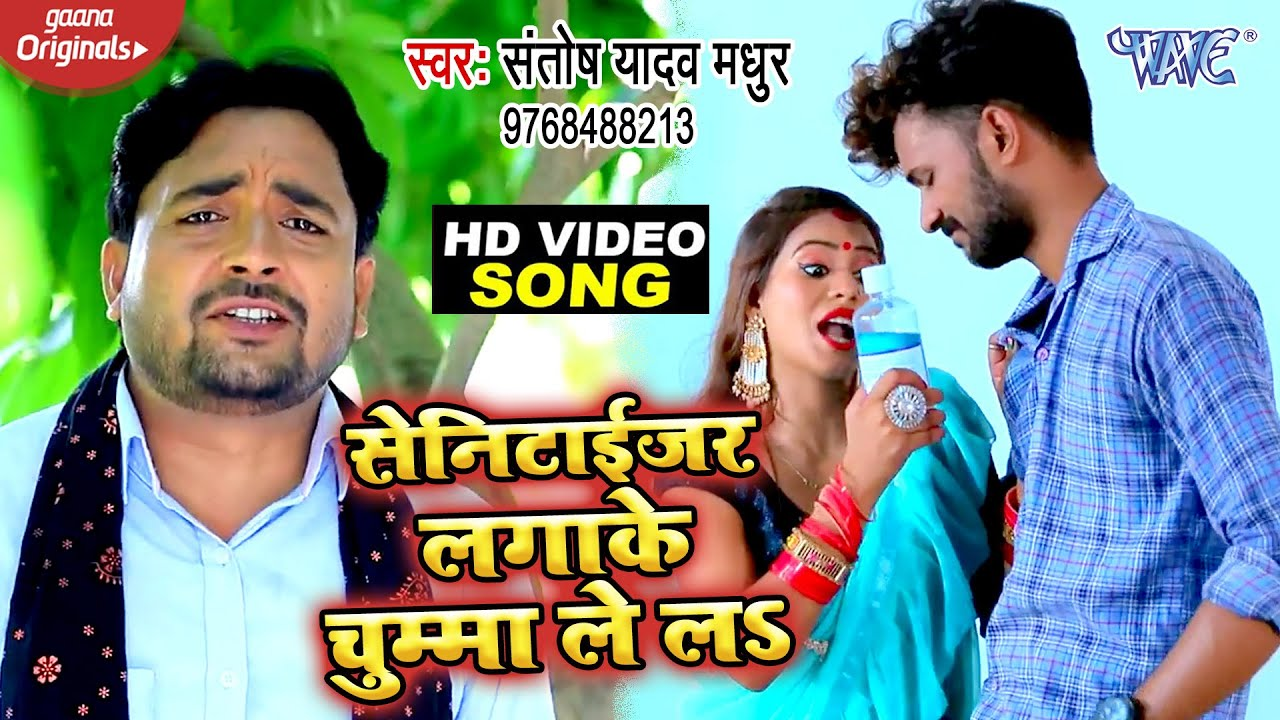 #VIDEO_SONG - सेनिटाईजर लगाके चुम्मा ले लs | #Santosh Yadav Madhur | Bhojpuri Hit Song 2020 New