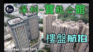 寶能公館|香港高鐵17分鐘直達|香港銀行按揭