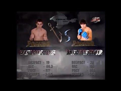 Виктор Кичигин vs. Абкерим Юнусов | Viktor Kichigin vs. Abkerim Yunusov | TKFC