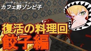 ゾンビ子 復活の料理回【餃子編】