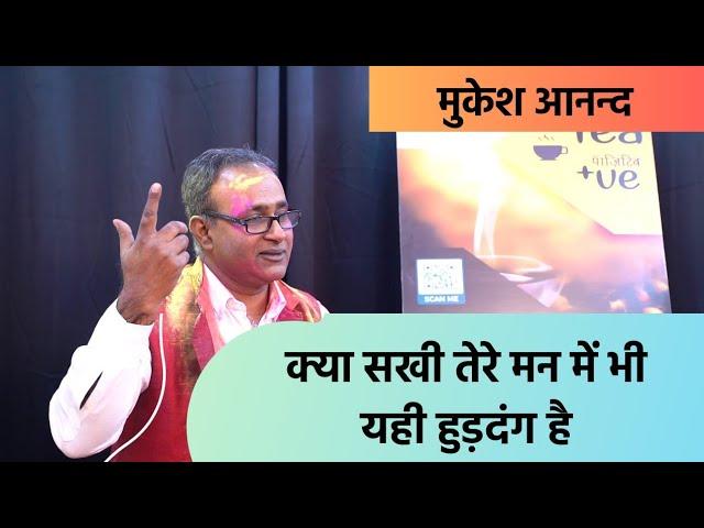 Kya Sakhi Tere Man Me Bhi Yahi Huddang Hai | Mukesh Anand | Tea Positive