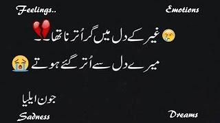 Painful Urdu sad Heart Touching 2 Line Poetry|P-16|Rj Adeel Hassan|2 Line Poetry for broken heart|