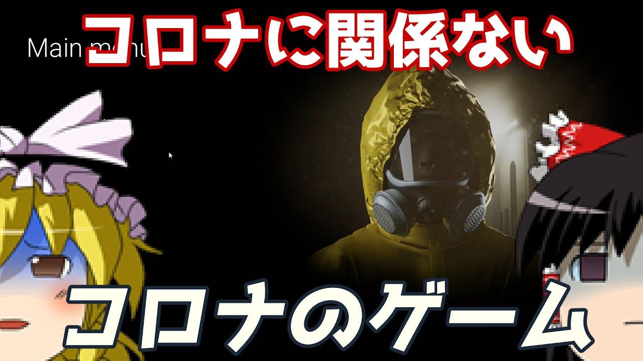 【ゆっくり実況】#1 スチームクソゲー発掘隊NEO【Let me leave corona zone】