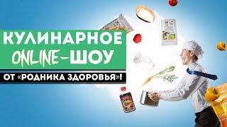 Первое Кулинарное онлайн-шоу от «Родника здоровья»!