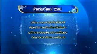 สมเด็จพระราชินี ใน ร.๙ พระราชทานคำขวัญวันแม่แห่งชาติ ๒๕๖๑