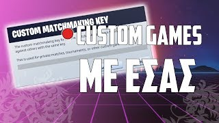 🔴CUSTOM GAMES - KAI O NIKHTHS PROMOTE / FORTNITE BATTLE ROYALE (Code d'utilisation : iz-grypas)