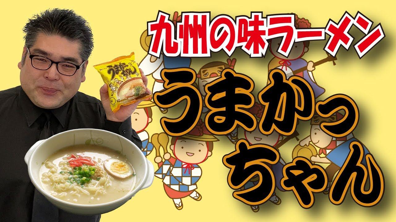 【九州人のために作られたラーメン】ハウス食品 うまかっちゃん