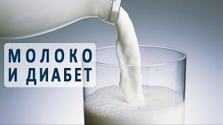 Можно ли пить молоко при сахарном диабете?(, 2017-04-14T05:00:03.000Z)