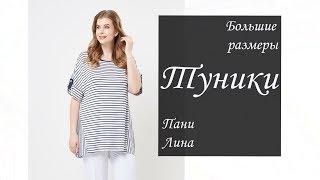 видео Купить женские блузы больших размеров в интернет магазине Beauti-full.ru по доступной цене
