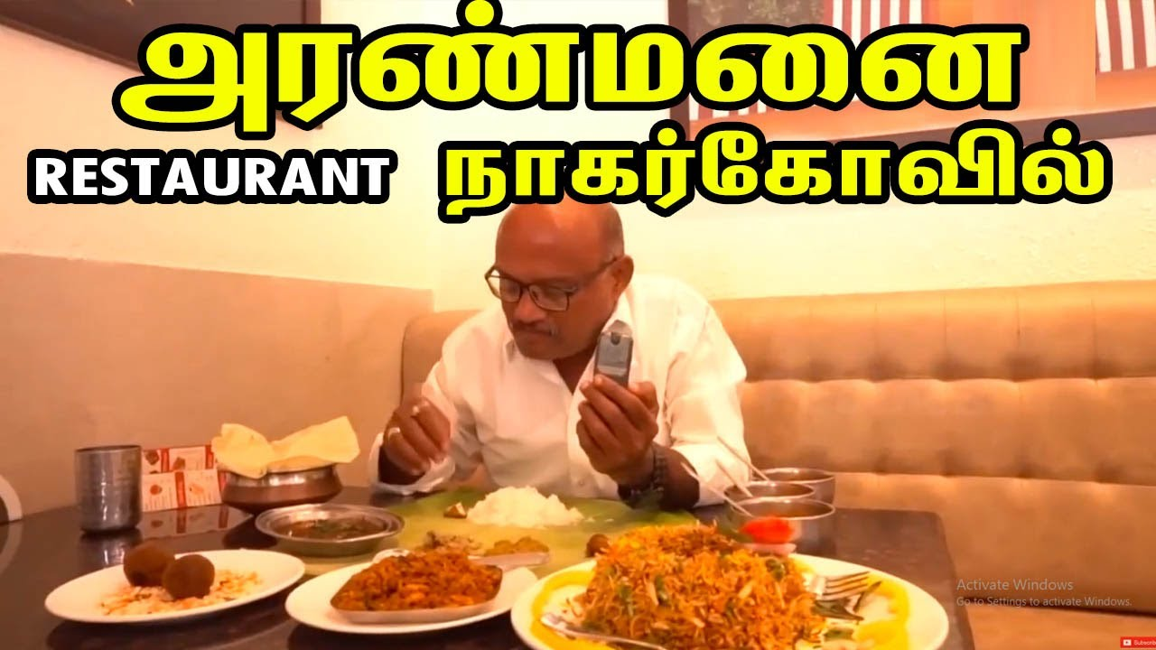 FOOD REVIEW in Nagercoil Aranmanai Restaurant | A Hotel Serving Tasty Non Veg Meals Combo