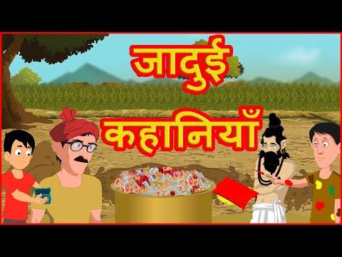 जादुई-कहानियाँ-|-hindi-cartoon-video-movie-story-and-kahani-|-हिन्दी-कार्टून