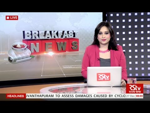 English News Bulletin – Dec 26, 2017 (8AM)