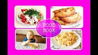 FOOD BOOK. МЕНЮ на НЕДЕЛЮ //  РЕЦЕПТЫ на каждый день