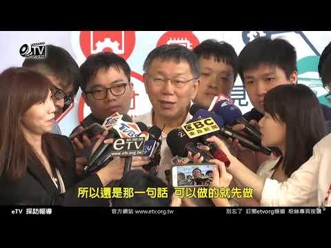 【阿北談時事 | eTV】20190425 柯文哲:拜託大家 不要逼我去評論別人 柯文哲 柯P