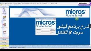شرح برنامج فاديليو للفنادق مكاتب امامية وخلفية كامل screenshot 1
