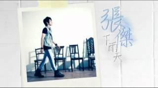 AJ張傑 (南拳媽媽)《下雨天》(原唱:Lara梁心頤)