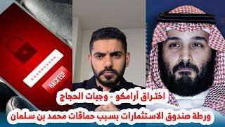اختراق أرامكو - وجبات الحجاج - ورطة صندوق الاستثمارات بسبب حماقات محمد بن سلمان