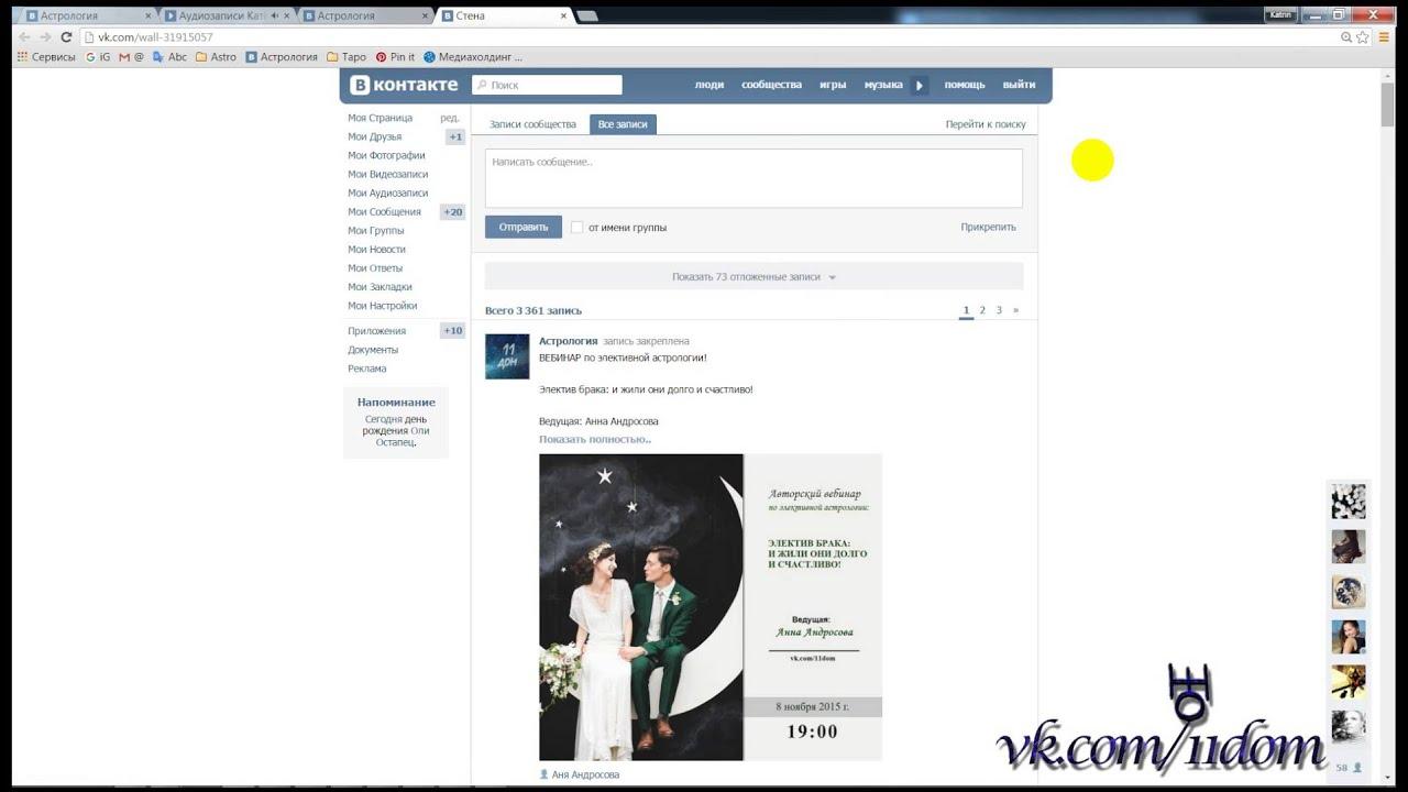 Поиск по стене группы паблика сообщества ВКонтакте