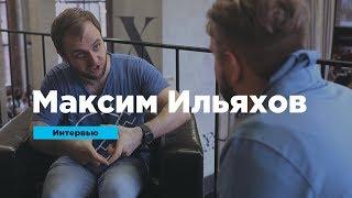 Максим Ильяхов об эффективности текста, инфобизнесе и авторских гонорарах | Интервью | Prosmotr