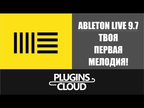Аблетон лайв 9 видео уроки на русском