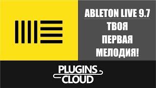 Ableton Live 9.7 - Создаем первую мелодию. Урок 1.
