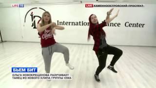 Разучиваем танец из клипа IOWA