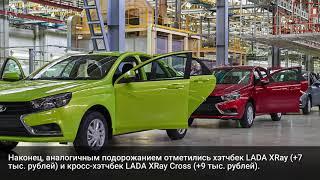 АвтоВАЗ повысил цены на все автомобили Lada