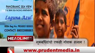 Prudent Media Konkani News 13 August 18 Part 1