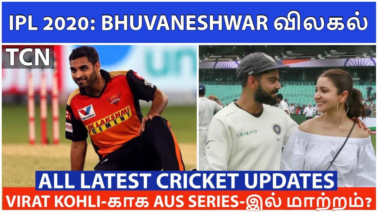 IPL 2020   IPL Latest News   Bhuvi Out of IPL 2020   Tamil Cricket News   IPL News Tamil