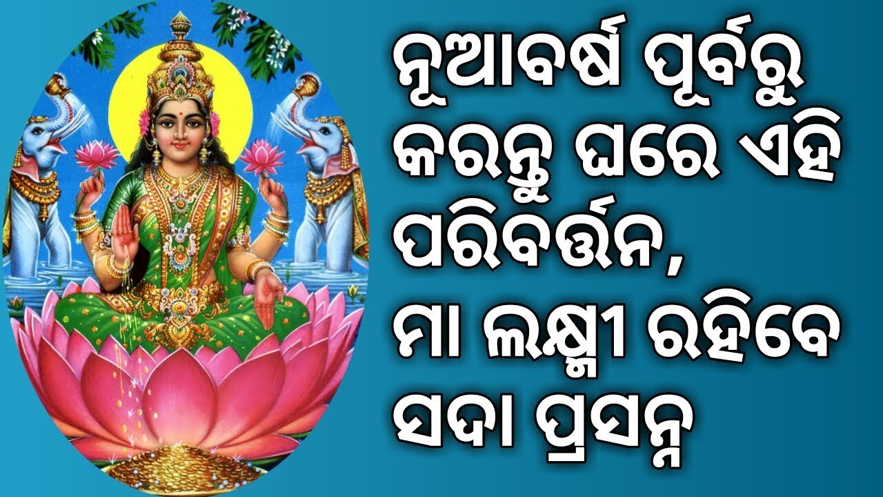 Vastu shastra for home in odia || vastu shastra tips for Maa laxmi ...