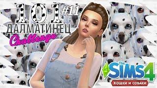 """★ The Sims 4 Кошки и Собаки: Challenge """"101 Далматинец"""" #11 - ПОЖАР В ДОМЕ! ★"""