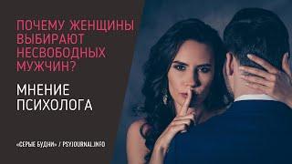 Отношения с женатым мужчиной Мнение психолога