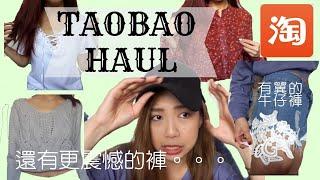 [TAOBAO HAUL]淘寶開箱EP3🙌🏻 今次中伏了🤢 春裝新衫褲 帽 手機殻 Gloriaaa  