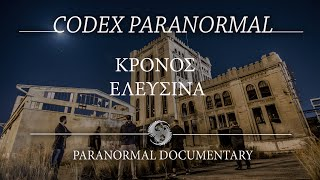 ΚΡΟΝΟΣ-ΕΛΕΥΣΙΝΑ-Paranormal Documentary-Τhe Codex Cultus Concept