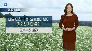 [날씨] 제주 내일 아침 기온, 오늘보다 낮아…자외선 …