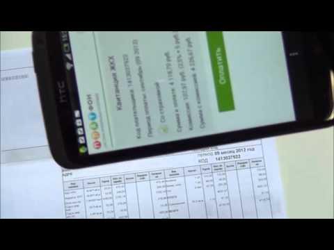 Платежный сканер ЖКХ