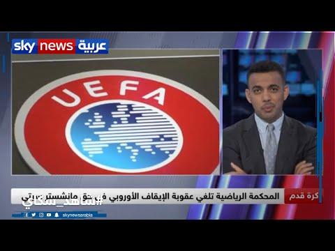 المحكمة الرياضية تنتصر لمان سيتي وترفع عقوبة الإيقاف الأوروبي  - نشر قبل 56 دقيقة