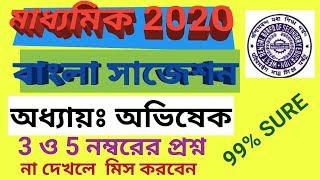 Madhyamik bengali Suggestion 2020 chapter abhishek /WBBSE/Class10